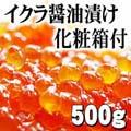 高級 イクラ醤油漬 500g (化粧箱入) 海鮮いくら通販