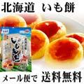 【メール便なら送料無料】じゃがいも使用 いももち 1袋 6個入り 北海道の郷土料理、芋もち