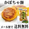 【メール便なら送料無料】かぼちゃもち 1袋 6個入り 北海道の郷土料理、カボチャ餅