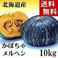【送料無料】カボチャ メルヘン 合計10kg(5〜7玉入り)