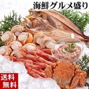 【送料無料】海鮮グルメ盛りセット (毛ガニ・甘エビ・ホタテ・真ホッケ一夜干し・イカ塩辛) 贈り物にも大活躍 かに通販