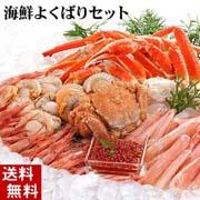 【送料無料】海鮮欲張りセット (かにしゃぶ・ずわいがに足・毛がに・えび・ほたて・いくら) かに通販
