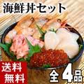 【送料無料】海鮮丼セット 4品入り(メバチマグロのたたきネギロト・ボタンエビ・イクラ・ホタテ玉冷)