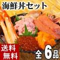 【送料無料】海鮮丼 Aセット 6品入り(メバチマグロのたたきネギロト・ボタンエビ・イクラ・イカウニ合え・タラコ・紅ずわいがに)