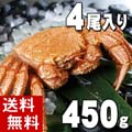 【送料無料】毛ガニ 450g 4尾入り ボイル冷凍 かに通販