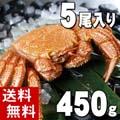 【送料無料】毛ガニ 450g 5尾入り ボイル冷凍 かに通販