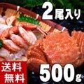 【送料無料】毛ガニ 500g 2尾入り ボイル冷凍 カニお取り寄せ