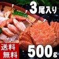 【送料無料】毛ガニ 500g 3尾入り ボイル冷凍 海鮮かに通販