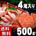 【送料無料】毛ガニ 500g 4尾入り ボイル冷凍 かに通販