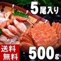 【送料無料】毛ガニ 500g 5尾入り ボイル冷凍 かに通販