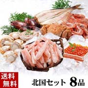 【送料無料】北国セット 全8品(ズワイしゃぶしゃぶ・毛ガニ・甘えび・イカ塩辛・いかめし・イクラ・ホタテ・ホッケ)北海道の魚介たっぷり詰め込みました!かにグルメ