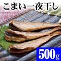こまい一夜干し 500g(小型、15尾前後入り) 北海道産の氷下魚 焼き魚通販