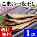 【送料無料】こまい一夜干し 1kg(小型、30尾前後入り) 北海道産の氷下魚 焼き魚通販