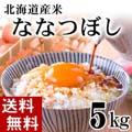 【送料無料】28年度 新米 北海道産のお米 ななつぼし 5kg(白米精米)