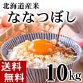 【送料無料】28年度 新米 北海道産のお米 ななつぼし 10kg(白米精米)