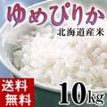 【送料無料】28年度 新米 北海道産のお米 ゆめぴりか 10kg(白米精米)