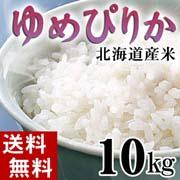 北海道産米ゆめぴりか
