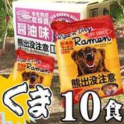 熊出没注意 醤油ラーメン 10食分 クマのパッケージ北海道ご当地ラーメン(しょうゆ) グルメ通販