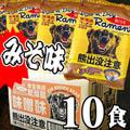 熊出没注意 味噌ラーメン 10食分 クマのパッケージ北海道ご当地ラーメン(みそ) グルメ通販