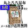 【メール便なら送料無料】丸とろろ昆布 35個入り×2袋 北海道産 使い方簡単!まるとろろをお味噌汁に入れるだけ