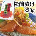 布目 数の子 黄金松前漬け 230g前後 北海道函館発の特産珍味。数の子・昆布・スルメがたっぷり