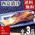 【送料無料】魚の西京漬け Bセット 3品×2切(銀がれい・鮭・さば) 北海道加工の西京焼き 焼き魚通販