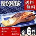 【送料無料】魚の西京漬け 6品×2切(銀がれい・銀だら・鮭・さば・ほっけ・助宗だら) 北海道加工の西京焼き 焼き魚通販