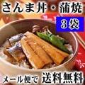 【メール便なら送料無料】炭焼きさんま丼・サンマの蒲焼 3袋 北海道道東産の秋刀魚を使用。お湯で温めるだけの簡単調理