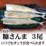 糠サンマ 3尾入り いつでも焼きさんまが食べられます。 北海道産秋刀魚お取り寄せ