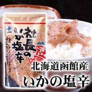 社長のいか塩辛 130g前後×小型2パック 北海道函館産イカ!一度食べたらクセになる柔らかさと、弾力!