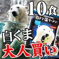 「北海道グルメ通販 かに太郎」の注目アイテム-2:白クマ塩ラーメン 10食分【白熊出没注意 塩味】旭山動物園・白くまパッケージのご当地ラーメン(しお)TVで話題!グルメ通販 白熊ラーメン
