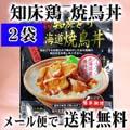 【メール便なら送料無料】北海道知床どり 焼鳥丼 2袋 レトルト食品 やきとり丼の具 どんぶりのもと