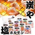 【送料無料】塩ホルモン専門店「炭や」 バラエティーセット 焼肉