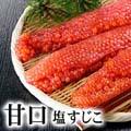 甘口 塩筋子 500g 北海道産のすじこです