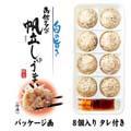 函館タナベ食品 ほたてしゅうまい(8個入り) モンドセレクション最高金賞を受賞!