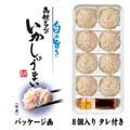 函館タナベ食品 いかしゅうまい(8個入り) モンドセレクション最高金賞を受賞!