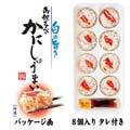 函館タナベ食品 かにしゅうまい(8個入り) モンドセレクション最高金賞を受賞!