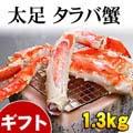 アラスカ産 極太タラバガニ足 1.3〜1.5kg ボイル冷凍 蟹お取り寄せ  かに通販