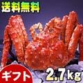 【送料無料】 たらばがに姿 2.7g前後 ボイル冷凍 蟹お取り寄せ