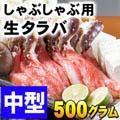 【中型】生タラバガニポーション しゃぶしゃぶ 500g (たらばがに むき身 中サイズ11〜13本入り) 海鮮カニ鍋 かにしゃぶ