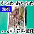 【メール便なら送料無料】あたりめ するめ 60g×2袋 北海道の珍味乾物スルメイカ 無添加の国産アタリメ
