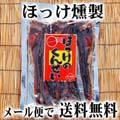 【メール便なら送料無料】ホッケのくんせい 160g(皮付き) 北海道の珍味乾物燻製ほっけ