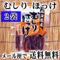 【メール便なら送料無料】むしり ホッケのくんせい 65g×2袋 北海道の珍味乾物燻製ほっけ
