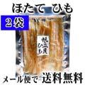 【メール便なら送料無料】ホタテ貝ひも 75g×2袋 北海道の珍味乾物 帆立貝みみ