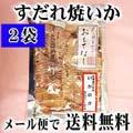【メール便なら送料無料】いかの介 すだれ焼イカ 75g×2袋 北海道の珍味乾物