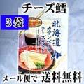 【メール便なら送料無料】北海道十勝カマンベールチーズサンド チーズ鱈 68g×3袋 北海道の珍味チーズおやつ