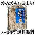 【メール便なら送料無料】開き かんかい こまい 100g 北海道の珍味乾物カンカイ