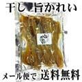 【メール便なら送料無料】干し 旨かれい 195g 北海道の珍味乾物おつまみカレイ