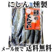 【メール便なら送料無料】にしんのくんせい 240g 北海道の珍味乾物燻製ニシン