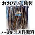 【メール便なら送料無料】おおなご(大女子) くんせい 230g 北海道の珍味乾物燻製いかなごスモーク